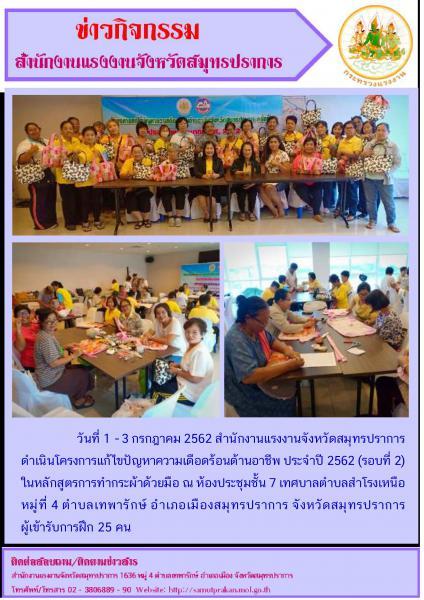 โครงการแก้ไขปัญหาความเดือดร้อนด้านอาชีพ ประจำปี 2562 (รอบที่ 2) หลักสูตรการทำกระผ้าด้วยมือ ณ เทศบาลตำบลสำโรงเหนือ