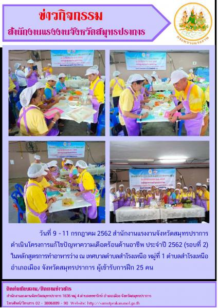 โครงการแก้ไขปัญหาความเดือดร้อนด้านอาชีพ ประจำปี 2562 (รอบที่ 2) หลักสูตรการทำอาหารว่าง ณ เทศบาลตำบลสำโรงเหนือ