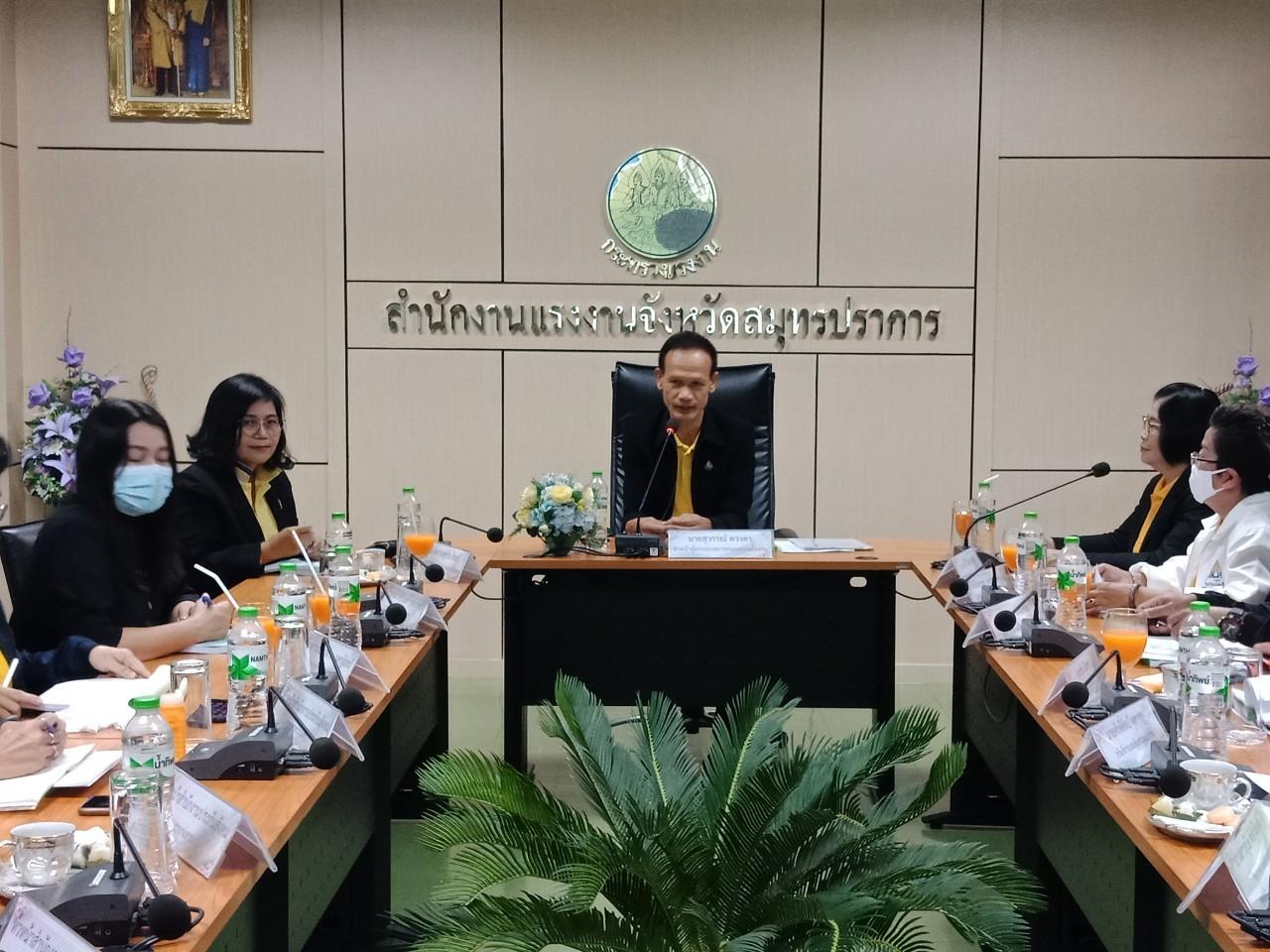 หัวหน้าผู้ตรวจราชการกระทรวงแรงงาน ประชุมติดตามผลการปฏิบัติงาน หน่วยงานในสังกัดกระทรวงแรงงานจังหวัดสมุทรปราการ ครั้งที่ 3/2563