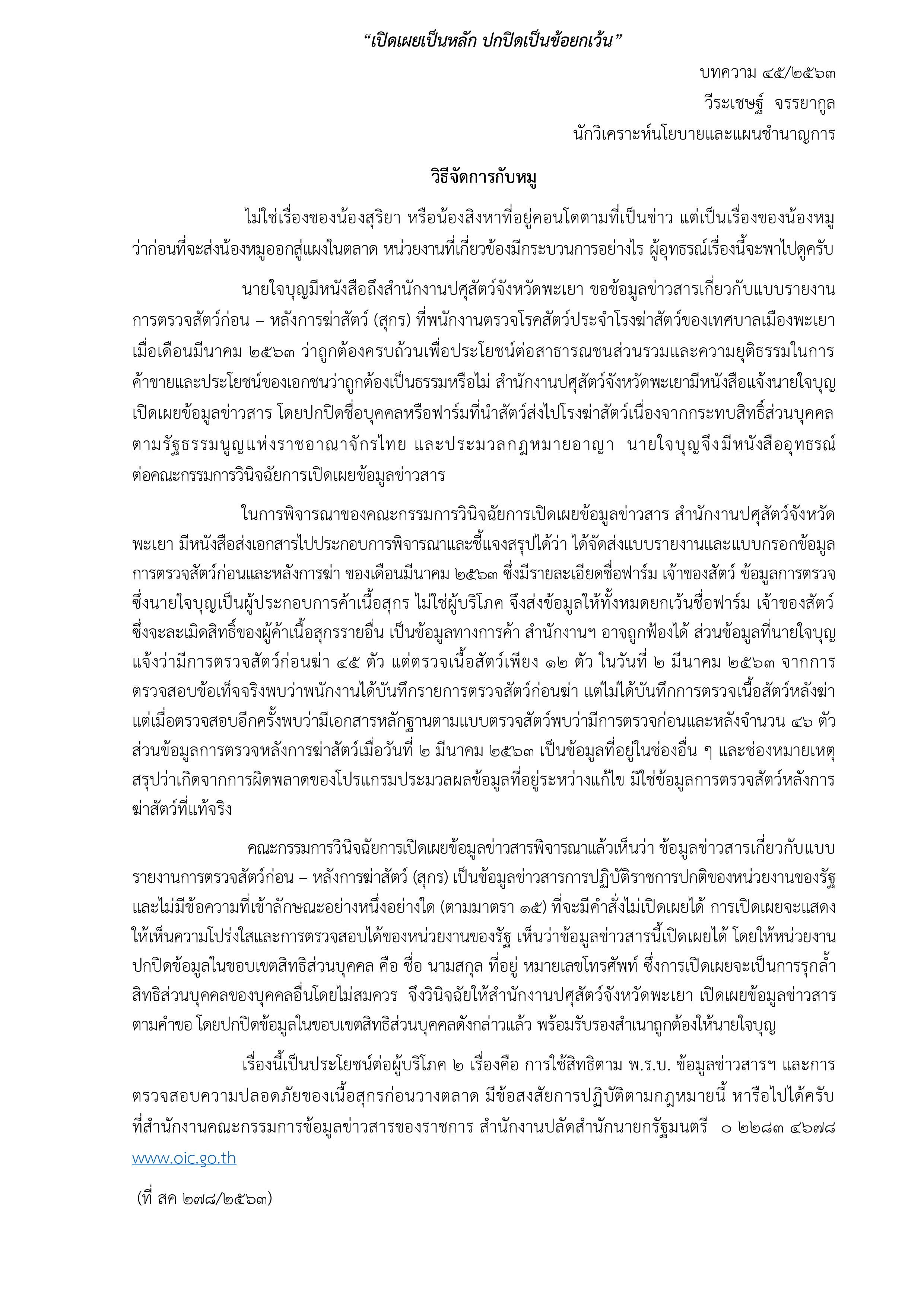 การเผยแพร่ความรู้เกี่ยวกับพระราชบัญญัติข้อมูลข่าวสารของราชการ พ.ศ.2540
