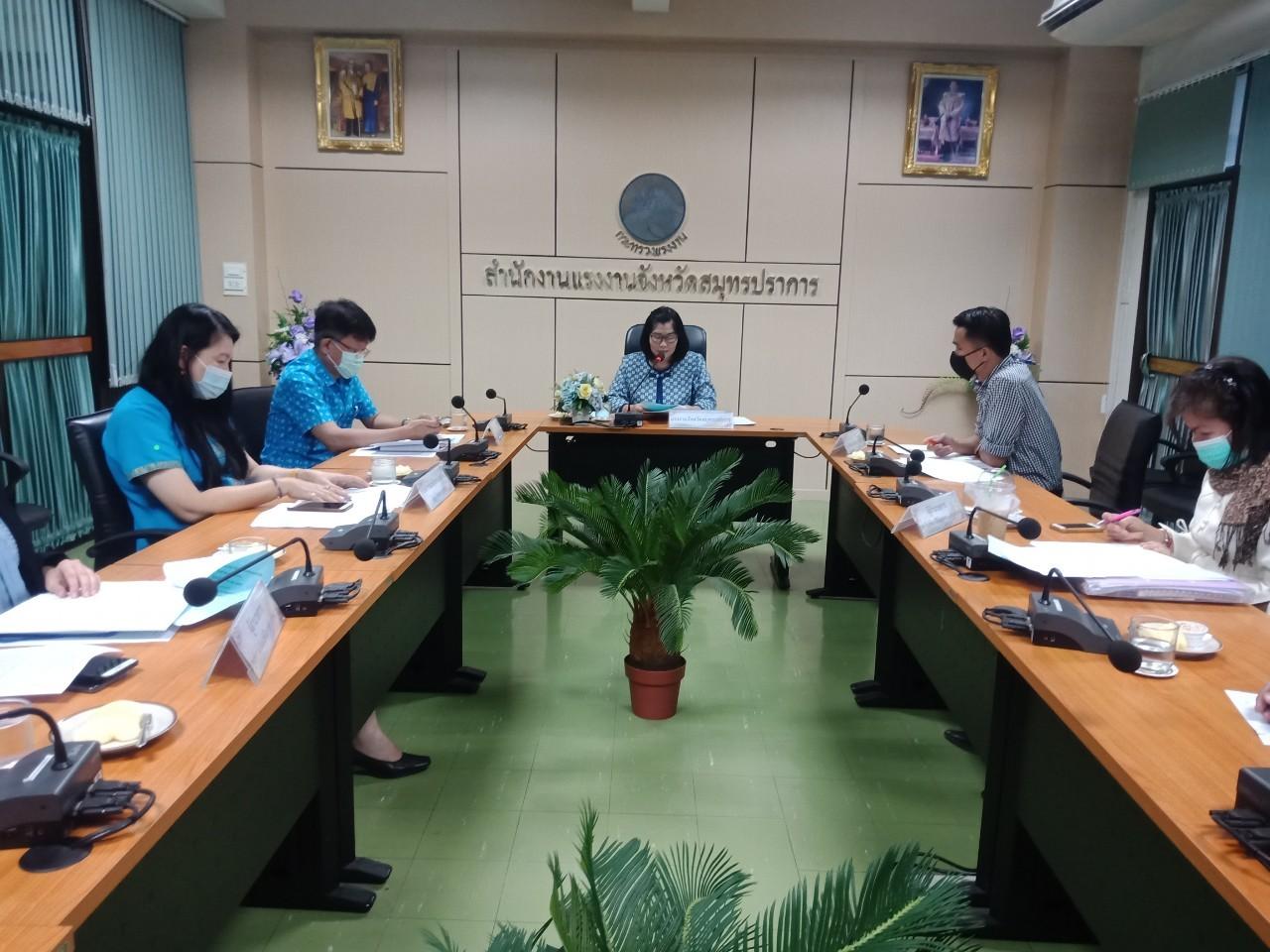 การประชุมหัวหน้าส่วนราชการสังกัดกระทรวงแรงงานจังหวัดสมุทรปราการ เพื่อพิจารณาแนวทาง/แผน ในการเฝ้าระวัง การป้องกัน การแพร่ระบาดของโรคติดเชื้อไวรัสโคโรนา 2019 (COVID-19) ในสถานประกอบการจังหวัดสมุทรปราการ