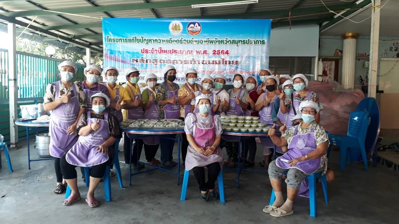 การดำเนินโครงการแก้ไขปัญหาความเดือดร้อนด้านอาชีพจังหวัดสมุทรปราการ ประจำปีงบประมาณ พ.ศ. 2564 กิจกรรมพัฒนาทักษะฝีมือ หลักสูตรการทำขนมไทย วันที่ 15 – 16 กุมภาพันธ์ 2564