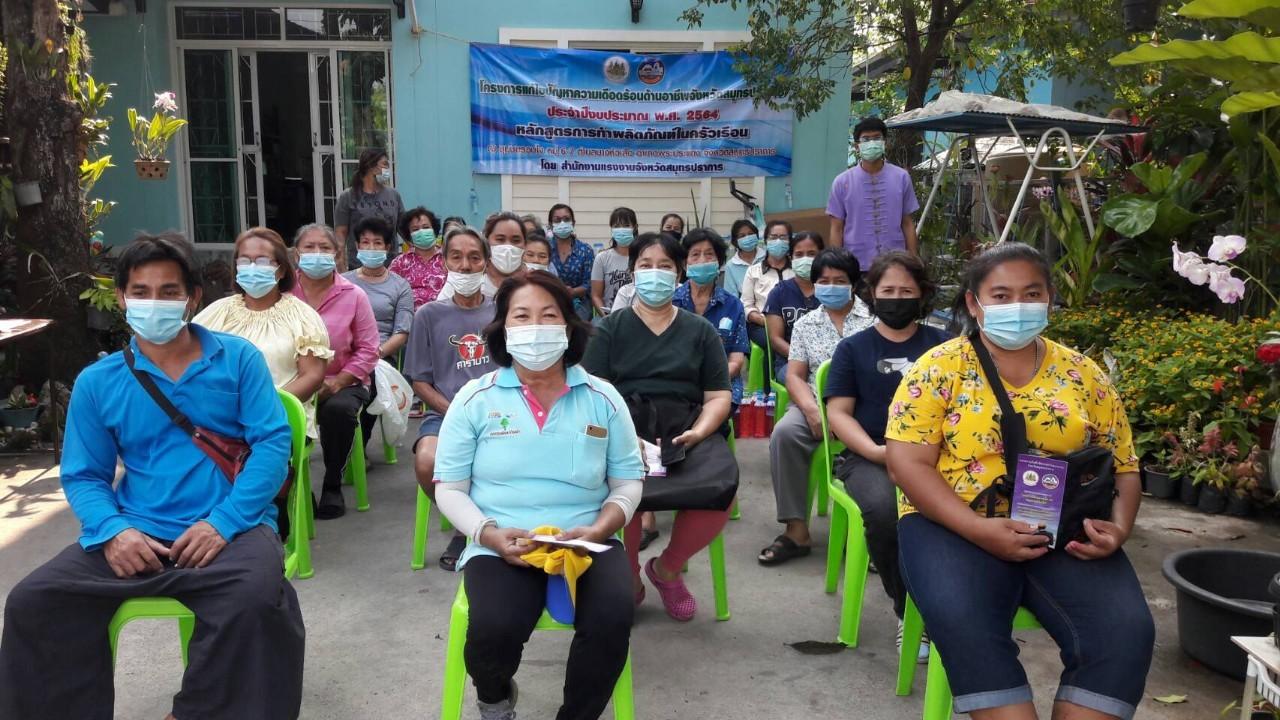 การดำเนินโครงการแก้ไขปัญหาความเดือดร้อนด้านอาชีพจังหวัดสมุทรปราการ ประจำปีงบประมาณ พ.ศ. 2564 หลักสูตรการทำผลิตภัณฑ์ในครัวเรือน ระหว่างวันที่ 18-19 กุมภาพันธ์ 2564