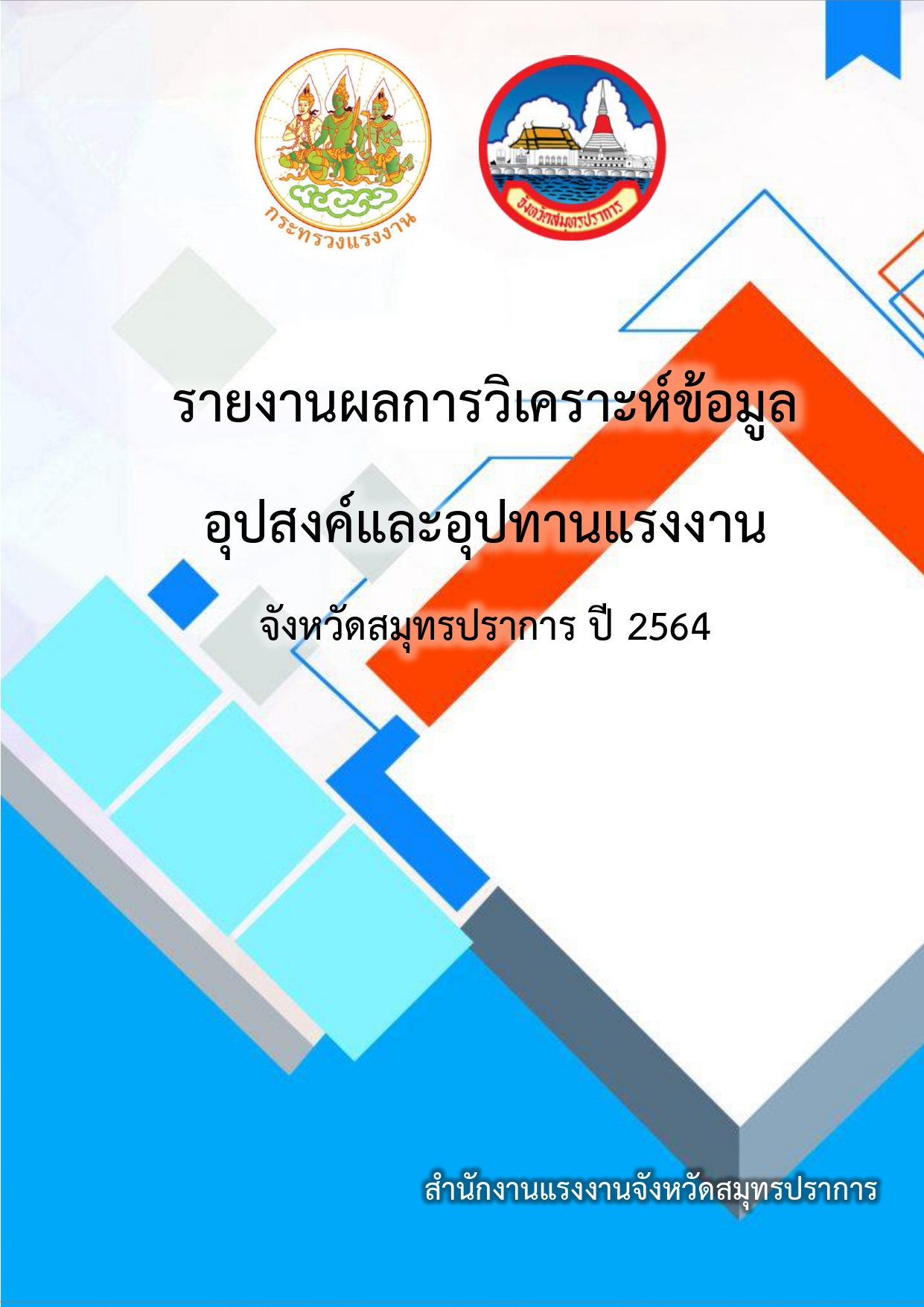 รายงานผลการวิเคราะห์ข้อมูล อุปสงค์และอุปทานแรงงาน จังหวัดสมุทรปราการ ปี 2564