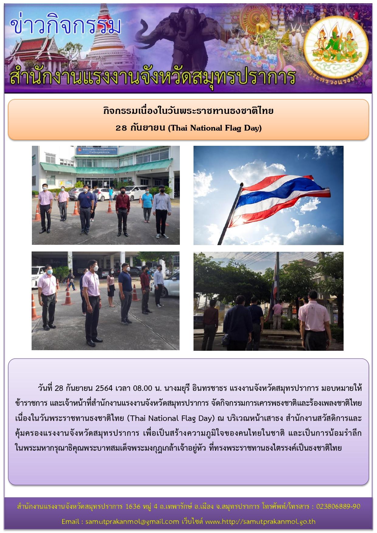 กิจกรรมเนื่องในวันพระราชทานธงชาติไทย 28 กันยายน (Thai National Flag Day)